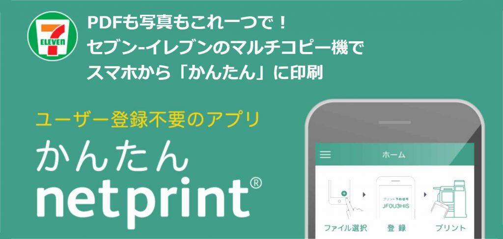 セブンイレブンかんたんnetprint®