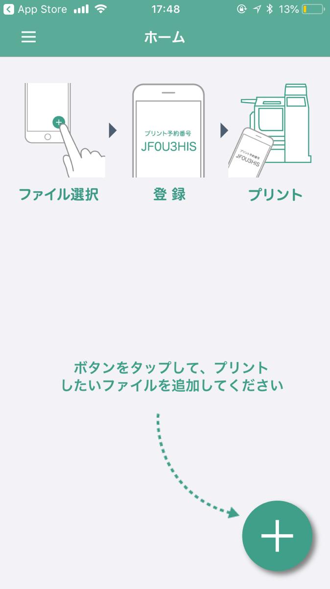 プリント セブンイレブン アプリ ネット