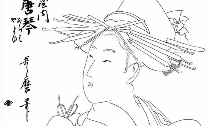 【塗り絵】丁子屋内 唐琴 あけは やよひ/喜多川歌麿